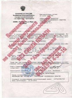Разрешительная документация на продукцию завод Альтернатива